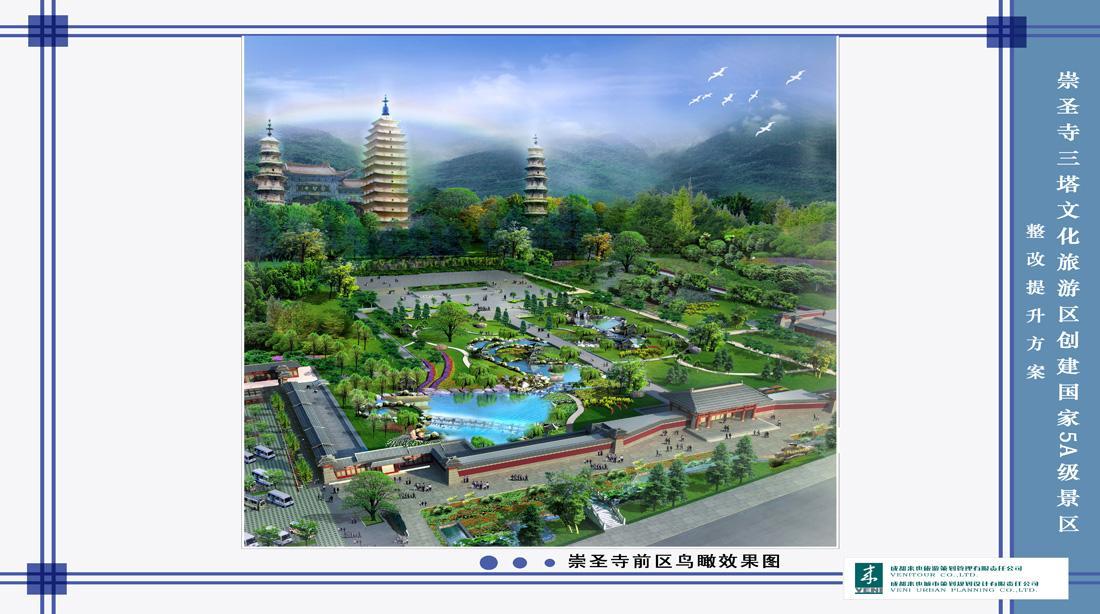 大理崇圣寺三塔文化旅游区总体规划及创建5a级旅游
