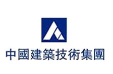 中国建筑技术集