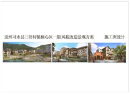 贵州习水县三岔河镇核心区