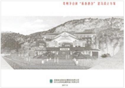 """贵州茅台镇""""酱香酒谷""""建筑设计方案"""