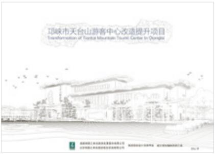 四川邛崃市天台山游客中心