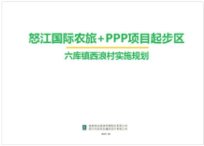 怒江国际农旅+PPP项目起步区