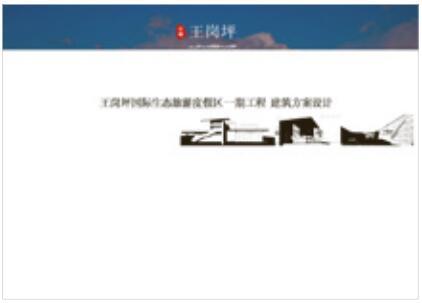 王岗坪国际生态亿博电竞app度假区
