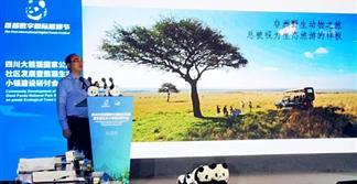 四川大熊猫国家公园社区发展研讨会|杨振之教授深度剖析国际生态亿博电竞app与大熊猫生态小镇规划