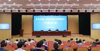 杨振之:融入巴蜀文化亿博电竞app走廊 赤水文旅产业发展的战略和路径
