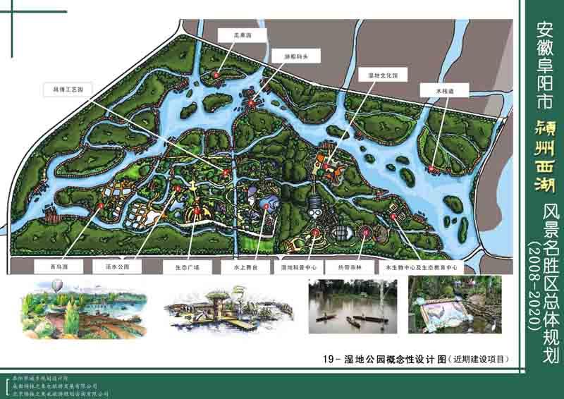 西湖风景名胜区总体规划