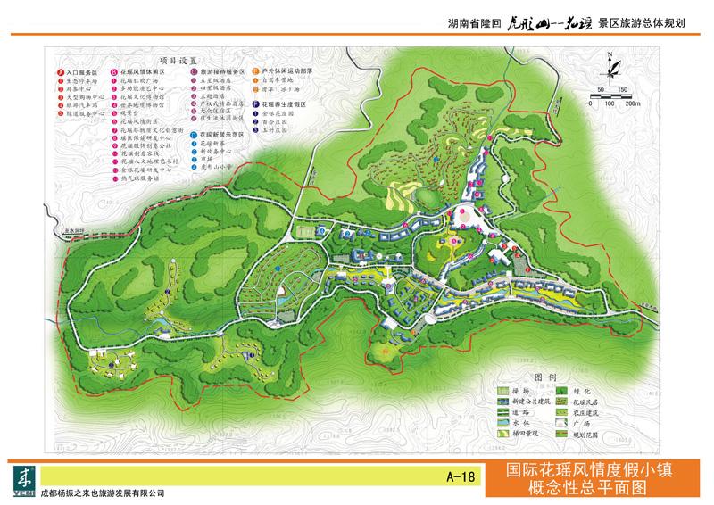 湖南隆回虎形山-花瑶景区旅游发展总体规划