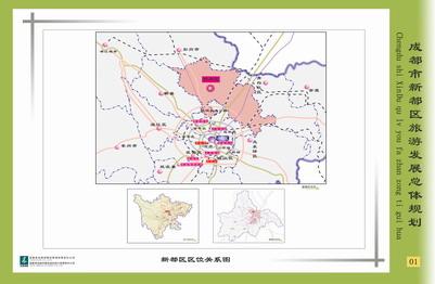 成都市新都区规划图 成都市新都区规划 成都市新都区地图 成都市新都